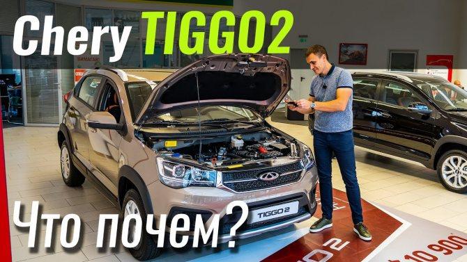 Chery Tiggo 2 - самый доступный кроссовер? Чери Тигго 2 в ЧтоПочем s10e06