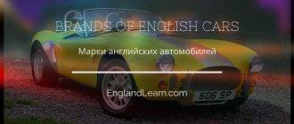 Графический заголовок: марки английских машин