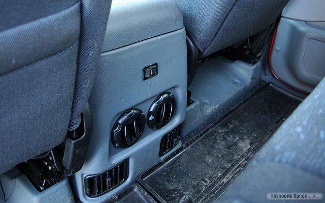 К ногам пассажира выведены дополнительные дефлекторы с собственным вентилятором
