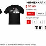 По условиям акции, нужно купить фирменную футболку DEVOLRO